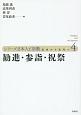 シリーズ日本人と宗教 勧進・参詣・祝祭 近世から近代へ(4)