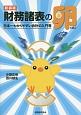 財務諸表の卵<新装版> 日本一わかりやすい会計の入門書