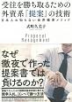 受注を勝ち取るための外資系「提案」の技術 日本人の知らない世界標準メソッド