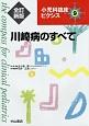 川崎病のすべて<全訂新版> 小児科臨床ピクシス9