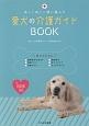 愛犬の介護ガイドBOOK 楽しく長く一緒に暮らす