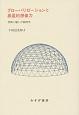 グローバリゼーションと惑星的想像力 恐怖と癒しの修辞学