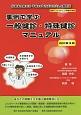 事例で学ぶ一般健診・特殊健診マニュアル<改訂第3版>