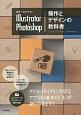 世界一わかりやすいIllustrator & Photoshop 操作とデザインの教科書 CC/CS6/CS5対応 クリエイティブに大切なアプリの基本の「き」が身につ