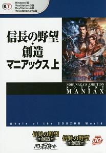 信長の野望・創造マニアックス<Windows版・PlayStation3版・PlayStation4版・PlayStation Vita版>(上)