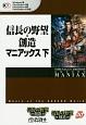 信長の野望・創造マニアックス<Windows版・PlayStation3版・PlayStation4版・PlayStation Vita版>(下)