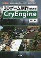 3Dゲーム制作のためのCryEngine 高性能&多機能「ゲームエンジン」を使いこなす!