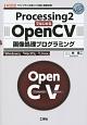 Processing2ではじめるOpenCV 画像処理プログラミング 「Windows」「MacOS」「Linux」 「ライブラリ」を使って手軽に画像処理!