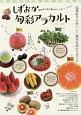 しずおか旬彩アラカルト 静岡市の食の魅力がいっぱい! 四季折々のおいしい恵みを味わうガイド