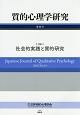 質的心理学研究 特集:社会的実践と質的研究 (14)