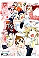 家族ゲーム 電撃4コマ コレクション (14)