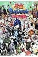 学園BASARA 学祭乱闘編 戦国BASARAシリーズ オフィシャルアンソロジーコミック