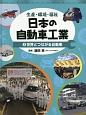 日本の自動車工業 世界とつながる自動車 生産・環境・福祉(2)
