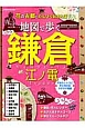 地図で歩く鎌倉 江ノ電 花の古都をのんびりおさんぽ