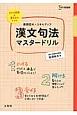 基礎固め+スキルアップ 漢文句法マスタードリル まとめ講義→書き込みドリル