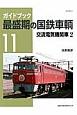 ガイドブック 最盛期の国鉄車輌 交流電気機関車2 (11)