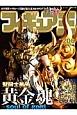フィギュア王 特集:聖闘士星矢黄金魂-soul of gold- (206)