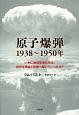 原子爆弾 1938~1950 いかに物理学者たちは、世界を残虐と恐怖へ導いていっ