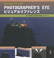 PHOTOGRAPHER'S EYE ビジュアルリファレンス 図で理解する写真の構図とデザイン