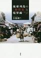琉球列島の「密貿易」と境界線 1949-1951