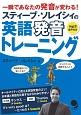 スティーブ・ソレイシィの英語発音トレーニング MP3音声付 一瞬であなたの発音が変わる!