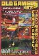 OLD GAMERS HISTORY アクションゲーム戦国時代編 1993年~1999年 (7)