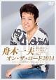 オン・ザ・ロード2014 -コンサート in 東京・中野サンプラザ 2014.12.14-