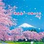米良美一・日本のうた ベスト