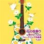 花の首飾り~歌のないGS&フォークソング名曲選 ベスト