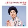 二葉百合子・セリフ入り歌謡 ベスト