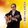 木村好夫 ギター演歌 ベスト