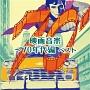 映画音楽~70年代編 ベスト