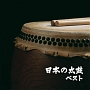 日本の太鼓 ベスト