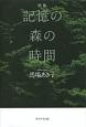 記憶の森の時間 歌集