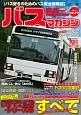 BUS magazine いすゞエルガ・シリーズのすべて バス好きのためのバス総合情報誌(70)