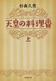 天皇の料理番(上)