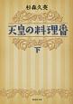 天皇の料理番(下)