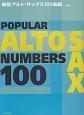 アルト・サックス100曲集<新版・第4版>