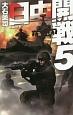 日中開戦 肥後の反撃 (5)