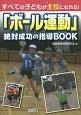 すべての子どもが主役になれる!「ボール運動」絶対成功の指導BOOK