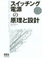 スイッチング電源の原理と設計