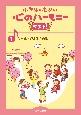 小学生のための心のハーモニーベスト! 入学式・迎える会の歌 (1)