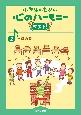 小学生のための心のハーモニーベスト! 学級の歌 (2)