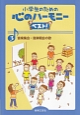 小学生のための心のハーモニーベスト! 音楽集会・音楽朝会の歌 (3)