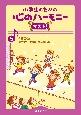 小学生のための心のハーモニーベスト! 行事の歌(周年行事・学芸会・音楽会など) (5)