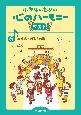 小学生のための心のハーモニーベスト! 卒業式・送る会の歌 (6)