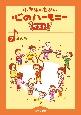 小学生のための心のハーモニーベスト! 絆の歌 (7)
