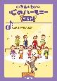 小学生のための心のハーモニーベスト! たのしい音楽会の歌1 (8)