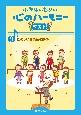 小学生のための心のハーモニーベスト! たのしい音楽会の歌2 (9)