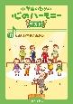 小学生のための心のハーモニーベスト! たのしい音楽会の歌3 (10)